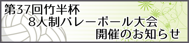 第37回竹半杯8人制バレーボール大会のお知らせ