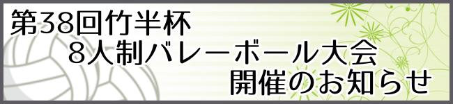 第38回竹半杯8人制バレーボール大会のお知らせ