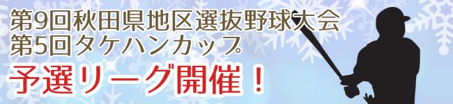 第9回秋田県地区選抜野球大会および第5回タケハンカップ